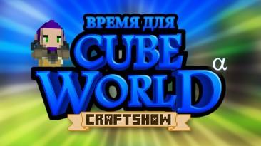 Воксельная action/RPG Cube World выйдет в Steam спустя 6 лет после начала альфа-теста