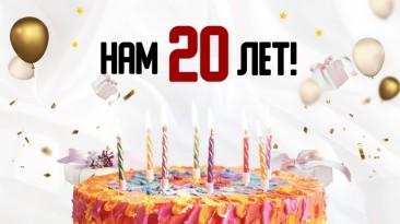PlayGround 20 лет!