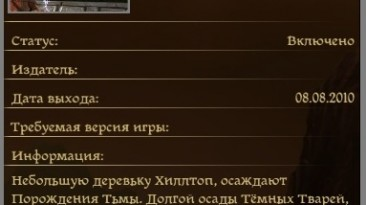 """Dragon Age: Origins """"Hilltop Under Siege rus vo (Хиллтоп в осаде) V.2+"""""""