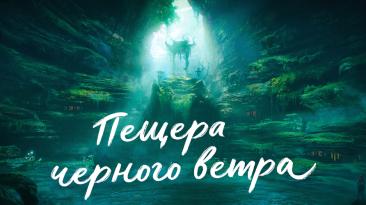"""Обновление """"Пещера черного ветра""""и два новых события в Blade & Soul"""