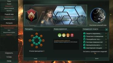Stellaris: Чит-Мод/Cheat-Mode (Бесконечные признаки, очки признаков/принципов и гражданские модели)