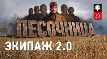 "Экипаж 2.0 на ""Песочнице 2021"" World of Tanks"