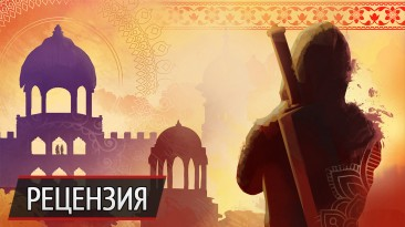 Мыльная опера. Рецензия на Assassin's Creed Chronicles: India