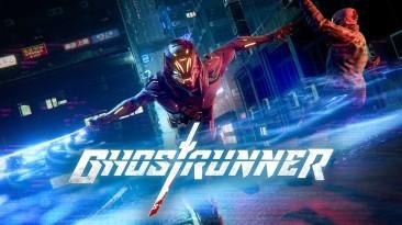 Авторы Ghostrunner представили план развития игры. Версии для PS5 и Xbox Series выйдут этой осенью