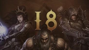 18 сезон Diablo 3 завершится 10 ноября