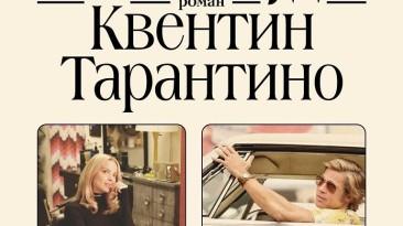 """Роман Тарантино """"Однажды в Голливуде"""" выйдет на русском языке в ноябре"""