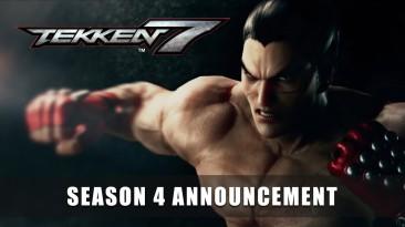 Bandai Namco анонсировали четвертый сезон для Tekken 7