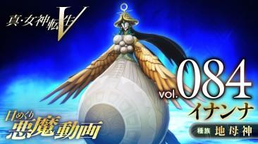 Новый трейлер Shin Megami Tensei 5, демонстрирующий Инанну