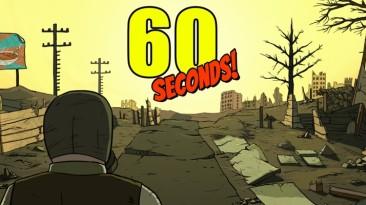 Катастрофическое приключение 60 Seconds! вышло на Swtch и обзавелось трейлером