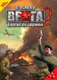 Обложка игры Men of War: Band of Brothers