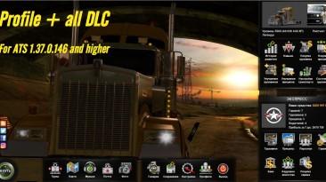 American Truck Simulator: Сохранение/SaveGame (Profile + all DLC) [1.37.x]