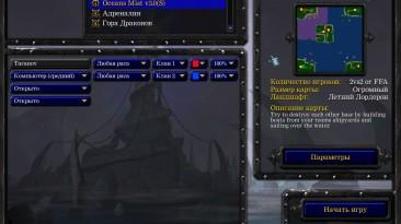 """Warcraft 3 TFT """"Карта - Oceans Mist v.3.0 Siege"""""""