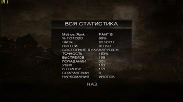 """Call of Cthulhu: Dark Corners of the Earth: Сохранение/SaveGame (Уровень сложности """"Грубый Детектив"""", 9 сохранений)"""