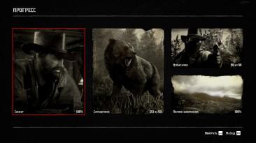Red Dead Redemption 2: Сохранение/SaveGame (Игра пройдена на 100%)
