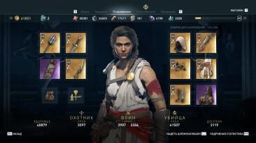 Assassin's Creed: Odyssey: Сохранение/SaveGame (Исследована вся Греция и собраны все существующие предметы. Миссии не пройдены)