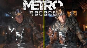 Metro Exodus Enhanced Edition сравнили с оригиналом
