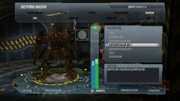 """Front Mission Evolved """"Apollo's Chariot мод"""""""