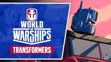 В World of Warships появятся трансформеры