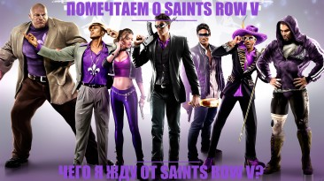 Помечтаем о Saints Row V/Чего я жду от Saints Row V