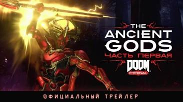 Трейлер дополнения The Ancient Gods, Part One для DOOM Eternal. Релиз - 20 октября