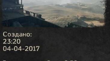 Mad Max: Сохранение/SaveGame (Игра пройдена на 100%)