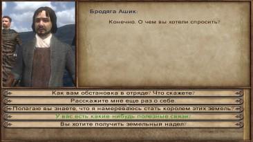 Mount & Blade - Native [1.174]: Чит-Мод/Cheat-Mode v.5