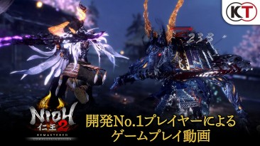 Новый геймплейный ролик Nioh 2 Remastered для PlayStation 5