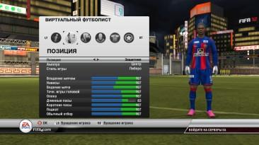 FIFA 12: Совет (Взлом виртуального футболиста (дубль два))