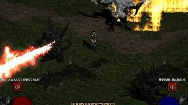 Diablo 2: Сохранение/SaveGame (Ассасин, 1 ур, ядовитые когти вампира с армией приспешников и множество талисманов призыва)
