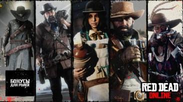 На этой неделе в Red Dead Online настоящее раздолье для спекулянтов