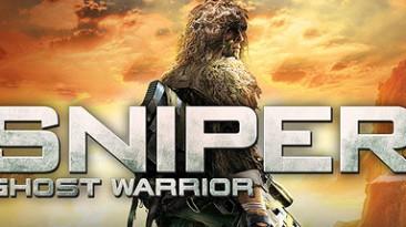 Sniper: Ghost Warrior: Трейнер/Trainer (+15) [1.2.0.0] {iNSANiTY}