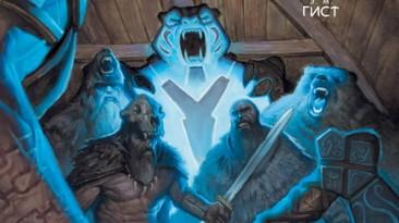 God of War (Выпуск #4) - Комикс на русском