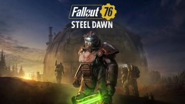 """Fallout 76: Все, что вам нужно знать о дополнении """"Стальной Рассвет"""""""
