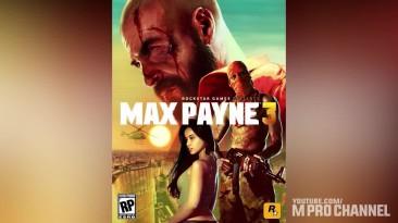 Эволюция саундтрека в Max Payne 2001 - 2012