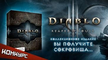 Конкурс по Diablo 3: Reaper of Souls. Задай вопрос старшему художнику проекта!