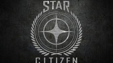 """Star Citizen """" музыкальный саундтрек."""""""