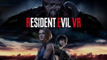 Фанат перенёс ремейки двух частей Resident Evil в VR
