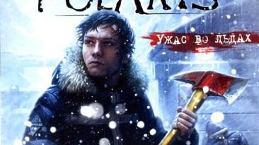 Русификатор текста и звука для игры Alpha Polaris: A Horror Adventure Game
