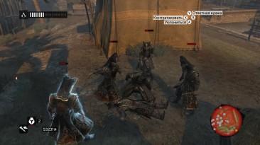 "Assassin's Creed: Revelations ""Янычар Ренегат"""