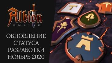Дневник разработчиков: обновление статуса разработки, ноябрь 2020