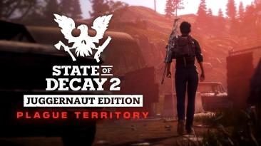State of Decay 2 получила Обновление 25: Заражённая территория