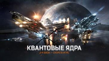 """EVE Online: Вторая фаза обновления """"Квантовые Ядра"""""""