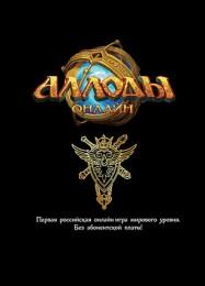 Обложка игры Allods Online