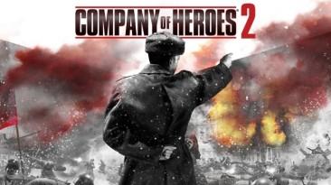 Company of Heroes 2 стала временно бесплатной
