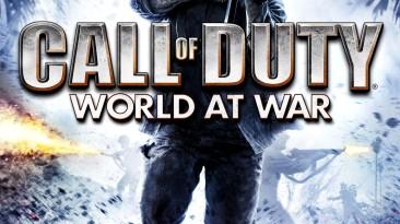 "Call of Duty: World at War ""Реалистичное оружие v.4.5"""