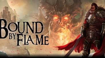 Bound by Flame: Жарко, да не очень.