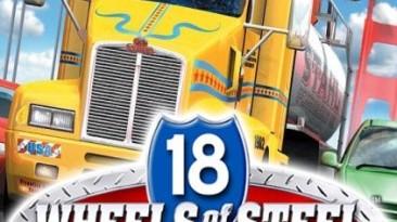 18 Wheels of Steel: Pedal to the Metal: Сохранение/SaveGame (Открыты все грузовики, лучшие водители, 100 уровень рейтинга) v.1