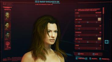 "Cyberpunk 2077 ""Пресет персонажа - Анджелина Джоли"""