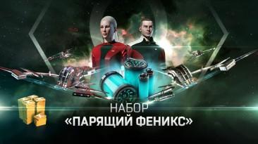 """EVE Online: Новые наборы """"Пылающий Феникс"""" и """"Парящий Феникс"""""""