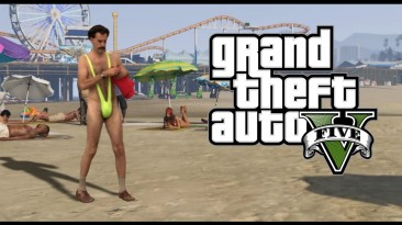 Борат в Grand Theft Auto